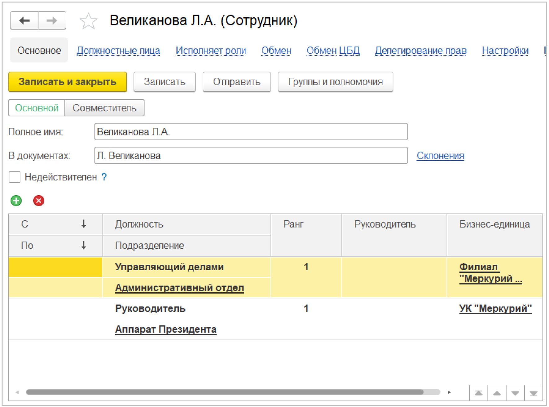 должностные лица в 1С:Документооборот 3.0