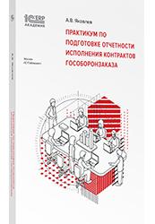 Практикум по подготовке отчетности исполнения контрактов гособоронзаказа